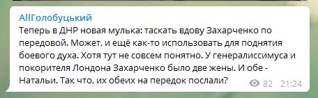 """В """"ДНР"""" прокололись с вдовой Захарченко"""