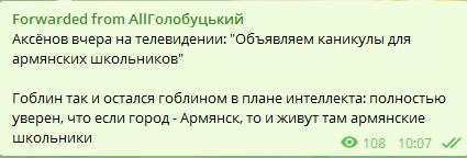 """""""Гоблін"""" Аксьонов оскандалився"""