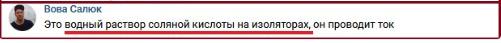 """Сеть возмутили массовые отключения электроенергии в зоне """"химатаки"""" в Крыму"""