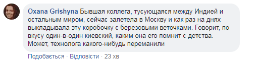 Россия нагло ''присвоила'' знаменитый ''Киевский торт''