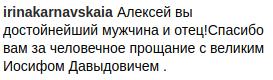 Панин из-за фото с Кобзоном обозвал россиян скудоумными