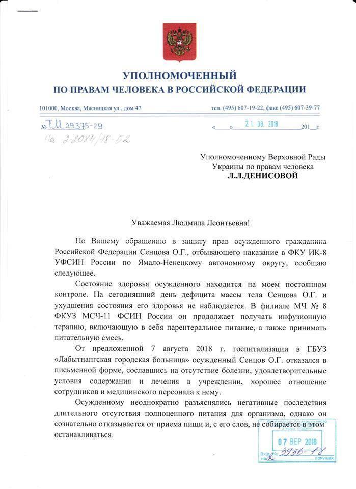 В России сделали новое заявление о Сенцове