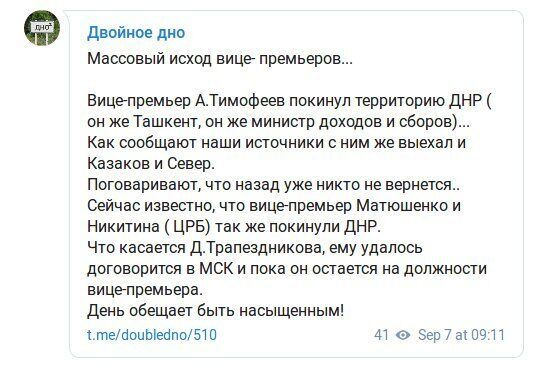 """Трапезникова уберут? Раскрыто имя нового главаря """"ДНР"""""""