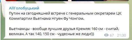 Путин повеселил сеть новой иллюзией
