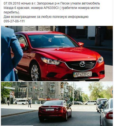 """Ночью в Запорожье угнали """"Мазду"""""""