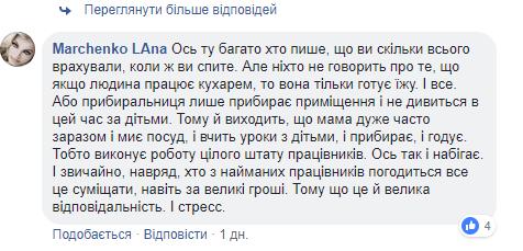 ''Шокована цифрами'': мати-домогосподарка підрахувала свою ''зарплату'' і здивувала українок