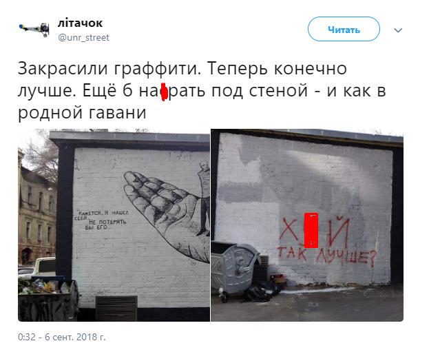 """В Харькове жители """"воюют"""" за граффити на стене"""