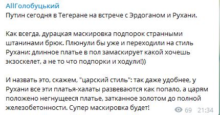 """Путин опять """"замаскировал"""" свой рост"""