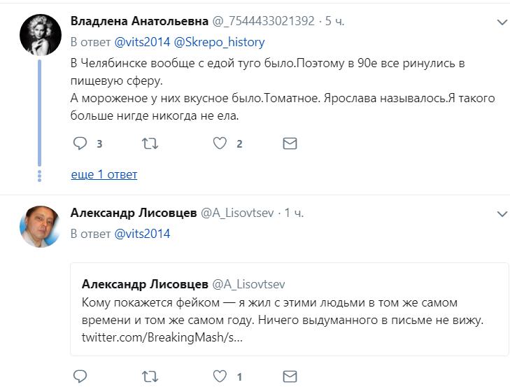 Знайшлося жалібне послання із СРСР