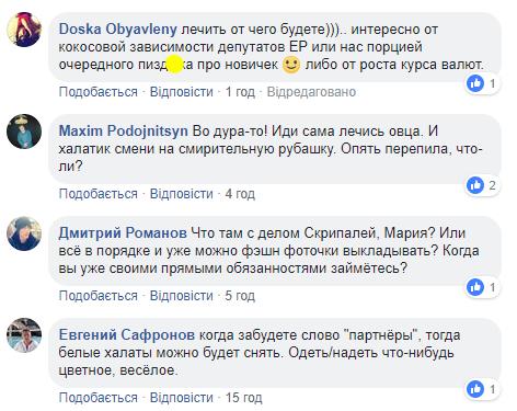 """Захарова-""""медсестра"""" разозлила россиян"""