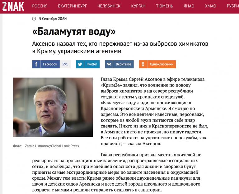 Экологическая катастрофа в Армянске. Русский мир пришел