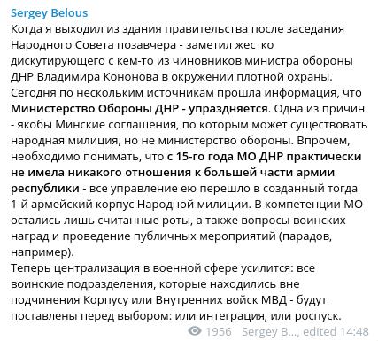 ''Россия усиливает контроль'': ''ДНР'' ждут перемены