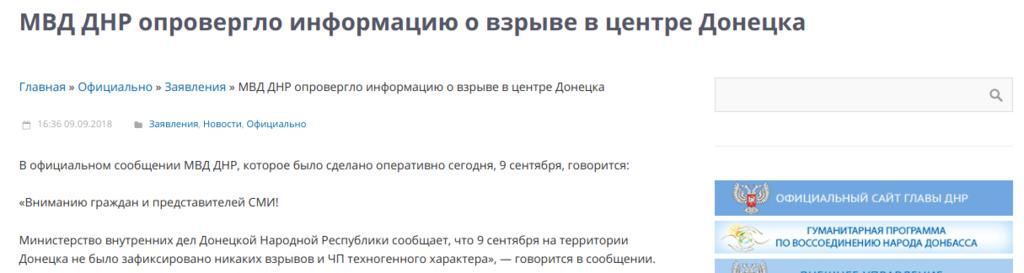 Донецк накрыла паника из-за взрыва: что произошло
