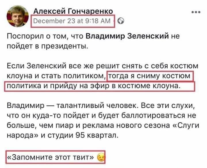 ''Ждем в костюме клоуна!'' Нардеп проиграл громкое ''пари'' с Зеленским