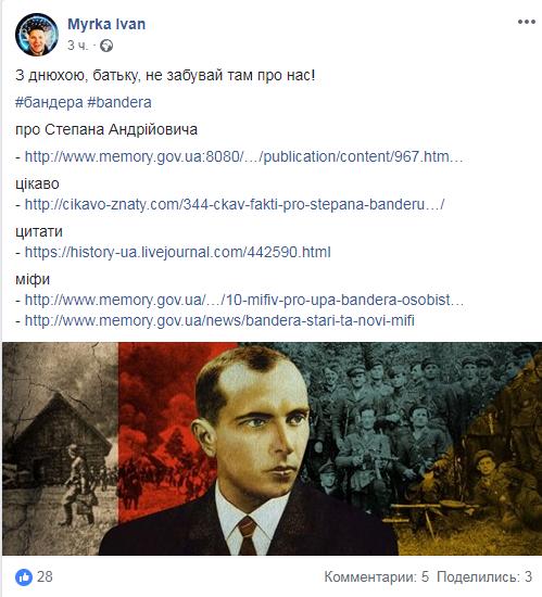 Украинцы празднуют юбилей со дня рождения Бандеры