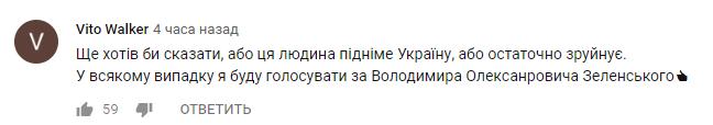 Зеленский идет в президенты Украины: заявление шоумена взорвало сеть
