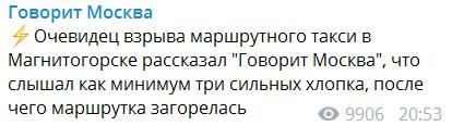 В Магнитогорске произошел новый взрыв с жертвами