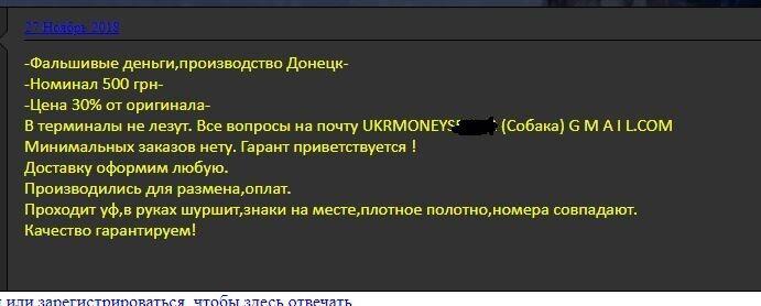 """""""Термінал з'їв 200 тис. фальшивок"""": як Україну заполонили підробки і де продають"""