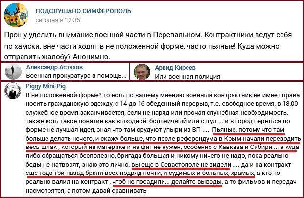 Новости Крымнаша. Предатели устали отмахиваться от камней с неба