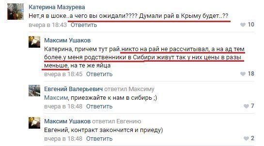Новости Крымнаша. Крым убивают российским прогрессом, причем в любой сфере