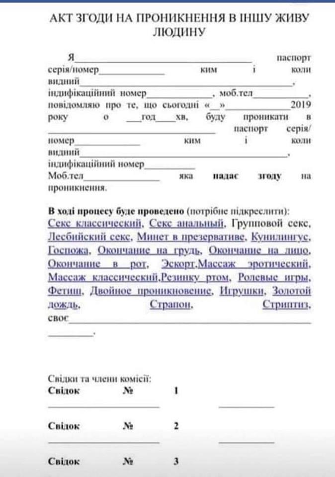 Разрешение на секс, придуманное украинцами