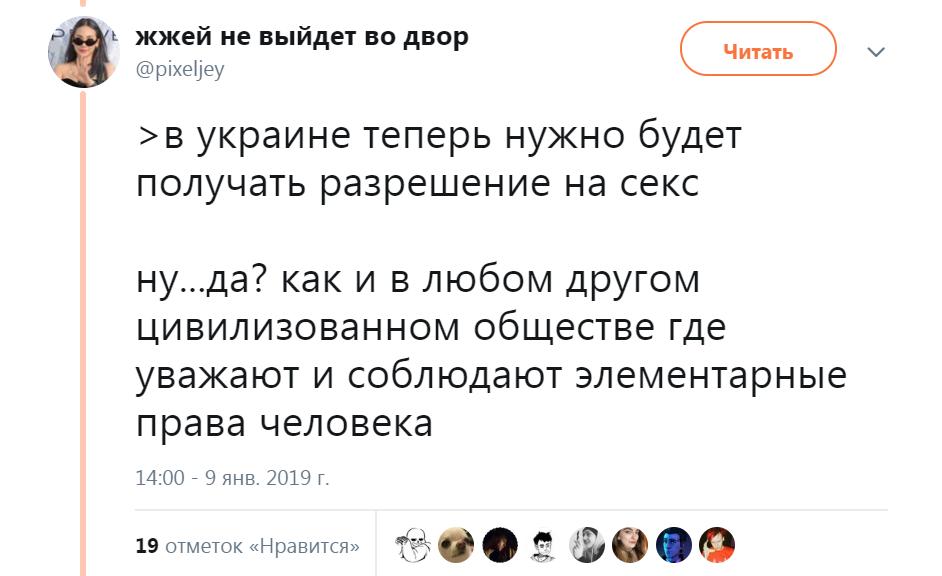 ''Носите с собой расписку'': в Украине вспыхнул ажиотаж из-за новых правил секса