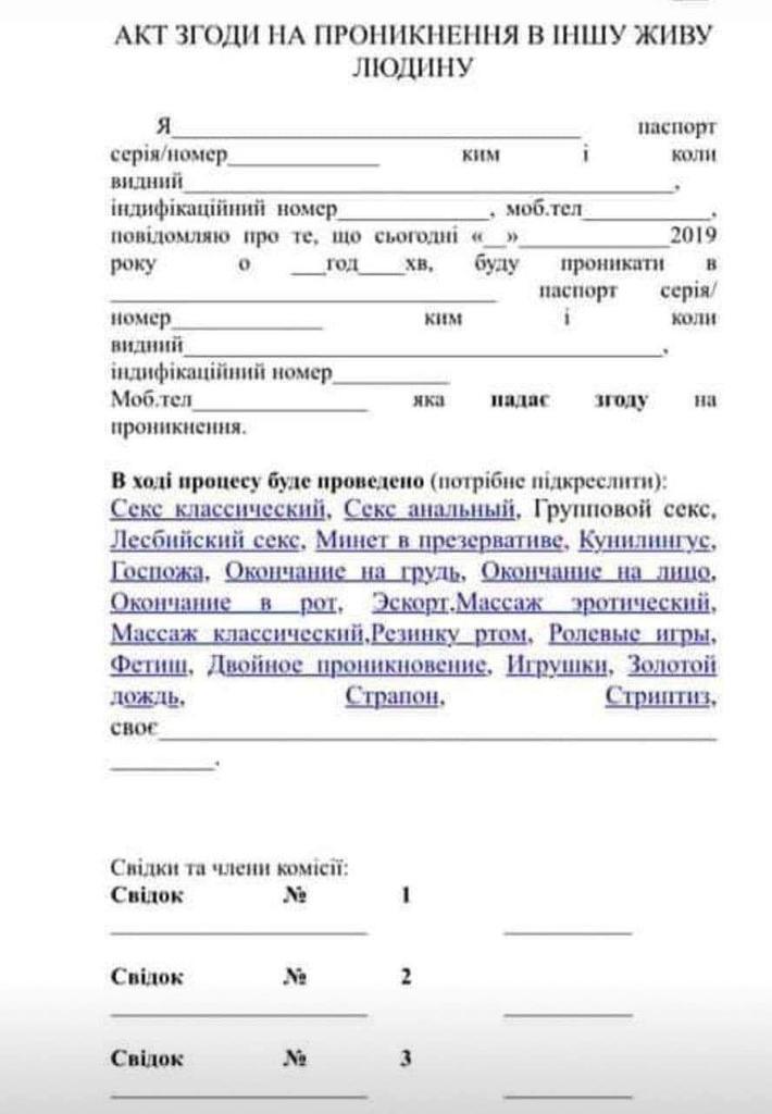 """В сети на новый закон отреагировали разработкой """"нотариального акта"""""""