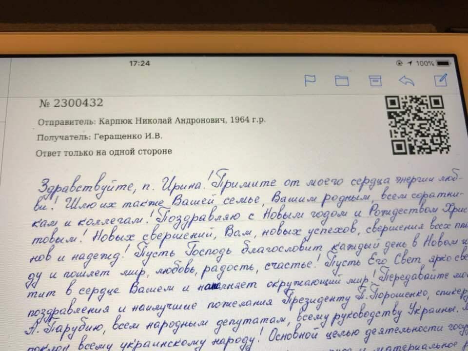 После Сенцова: еще два политзаключенных РФ написали мощные письма к украинцам