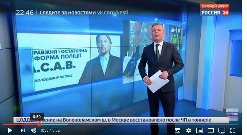 """""""Мусора"""" и А.С.А.В. в эфире: российский канал в прайм-тайм цитировал украинского политтехнолога"""