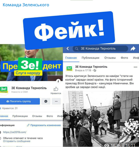 ''Стать на колени'': вокруг Зеленского разгорелся новый скандал