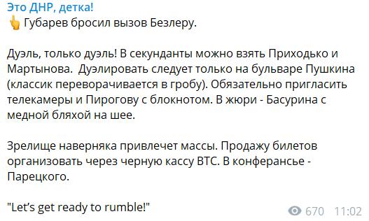 Экс-главари ''ДНР'' устроили скандал в сети