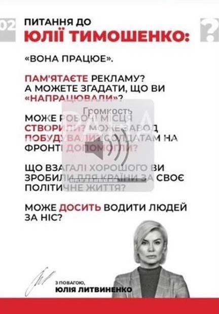 Плакати Литвиненко