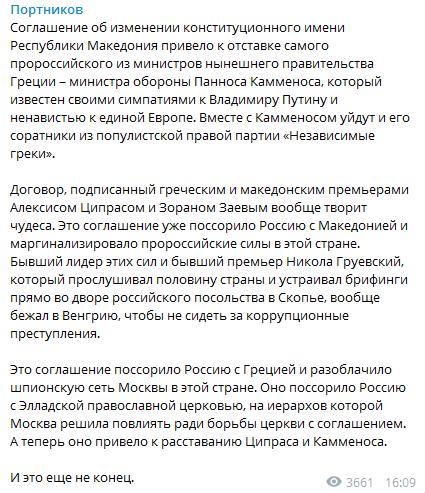 Друг Путина ушел в отставку: найден московский след в событиях вокруг Македонии