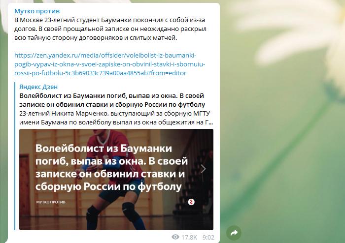 Волейболист сборной МГТУ покончил с собой в Москве