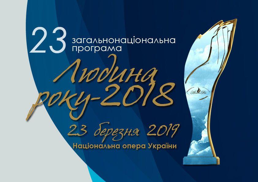 """Визначено лауреатів 23-й загальнонаціональної програми """"Людина року - 2018"""""""