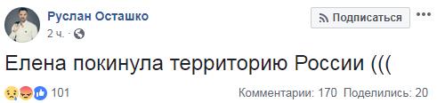 """""""Везут к границе """"ДНР"""": из России выгнали скандальную львовскую журналистку"""