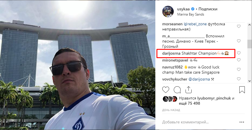 """Срна влаштував """"свавілля"""" в Instagram Усика"""