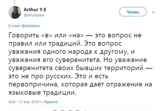 ''На Україні'': російського блогера яскраво поставили на місце