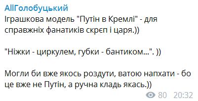 Зовнішність Путіна на новому фото спантеличила мережу