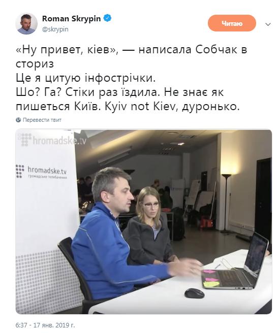 Собчак приехала в Киев и сразу оскандалилась