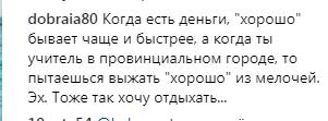 Дружина правої руки Путіна оголилася на відпочинку