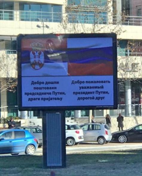 ''Оставьте его себе'': Путин разозлил россиян ''гастролями'' в Сербии