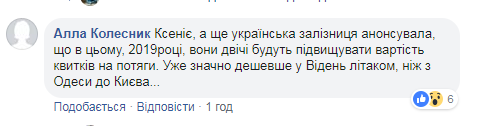 """""""Укрзалізниця"""" вляпалась в новый громкий скандал"""