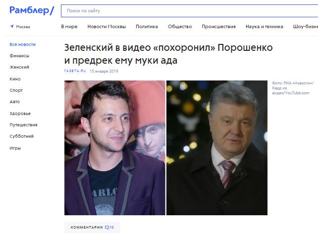 ''Зеленський ''поховав'' Порошенка'': нова сенсація від росЗМІ