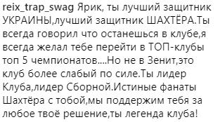 В сети разгорелся скандал из-за трансфера Ракицкого в Россию