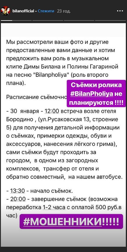 Відомі російські зірки стали жертвами шахраїв