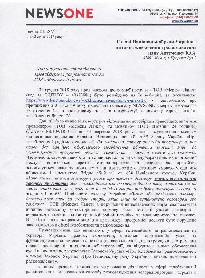 В Украине отключили телеканалы Newsone и ''Наш'': в России устроили скандал