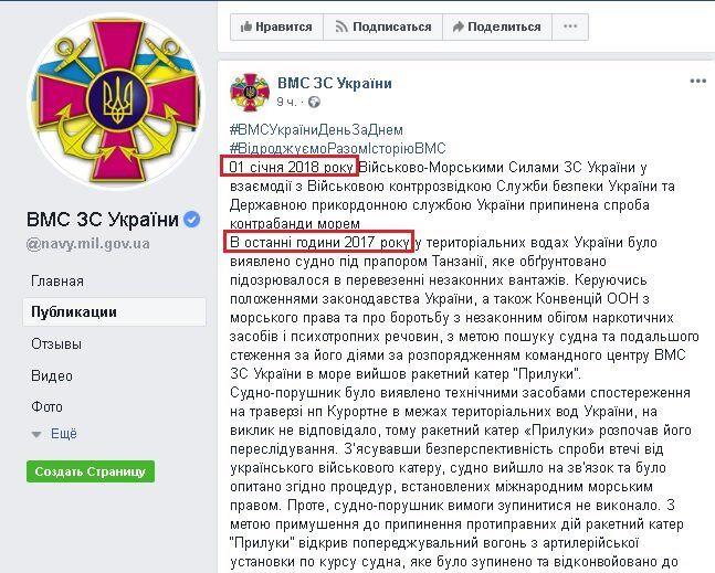 ВМС Украины открыли огонь в Черном море? Что произошло на самом деле