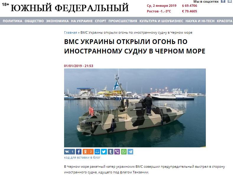 ВМС України відкрили вогонь у Чорному морі? Що трапилося