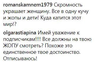 Голая Седокова вызвала споры в сети: фото